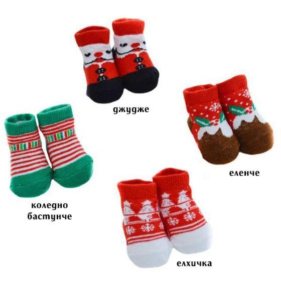 Коледни чорапки за бебе