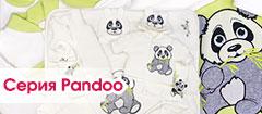 Дизайнерска серия Pandoo