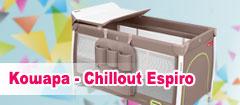 Кошара - Chillout Espiro 2017